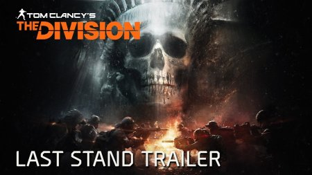 لانچ تریلر DLC جدید Tom Clancys The Division به نام Last Stand منتشر شد.