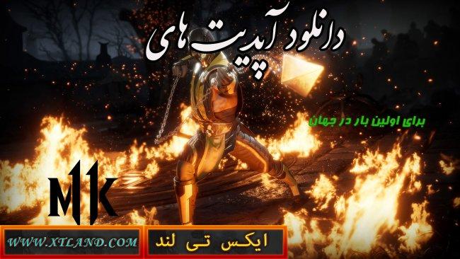 دانلود آپدیت های بازی Mortal Kombat 11 برای PC آپدیت شماره 10 گذاشته شد