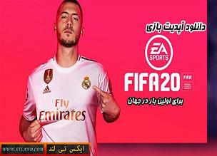 دانلود آپدیت های FIFA 20 برای PC آپدیت شماره 4 گذاشته شد